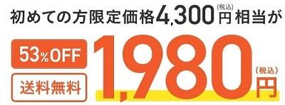 初回1,980円のオイシックス献立コースセット
