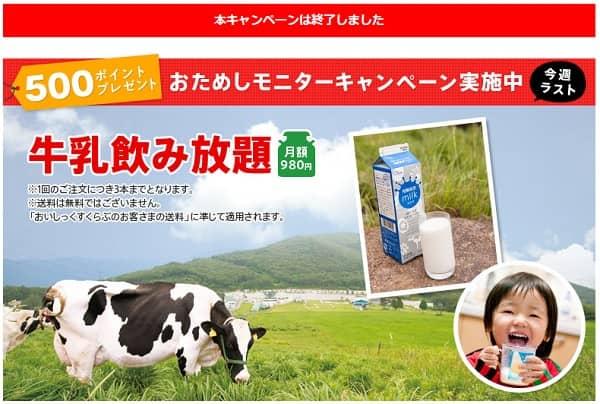 牛乳飲み放題お試しモニターキャンペーン終了