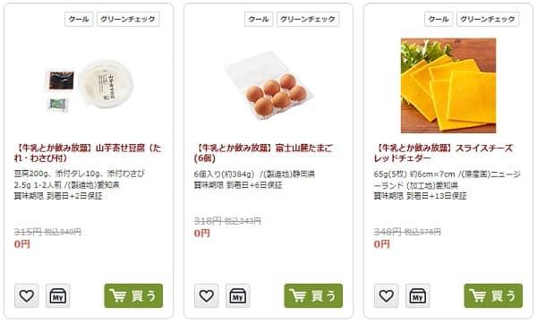 牛乳とか飲み放題で注文できる商品の内容と値段