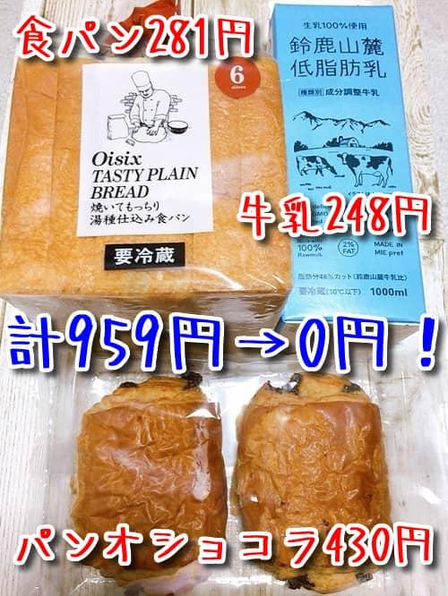 オイシックス牛乳とか飲み放題の食パン・牛乳・パンオショコラの口コミ