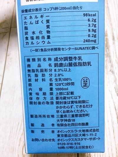 オイシックス牛乳とか飲み放題の低脂肪乳の口コミ