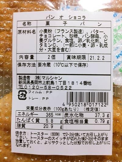 オイシックス牛乳とか飲み放題のパンオショコラの口コミ