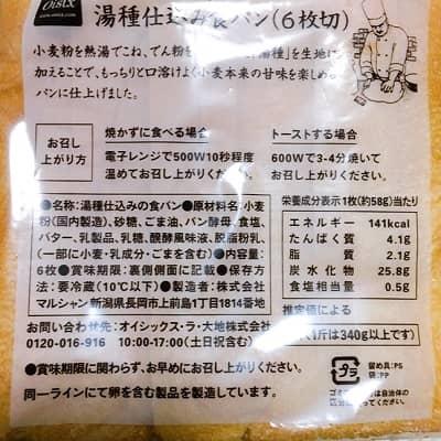 オイシックス牛乳とか飲み放題の食パンの口コミ