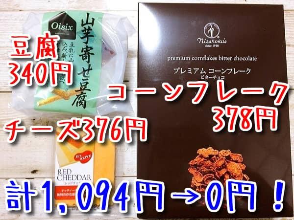 オイシックス牛乳とか飲み放題でコーンフレーク、チーズ、豆腐を注文した口コミ