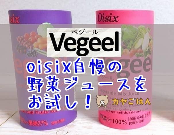 オイシックス【ベジール】(野菜ジュース)の初回お試し口コミ