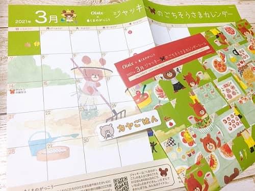 プレママ&ママコースのごちそうさまカレンダー