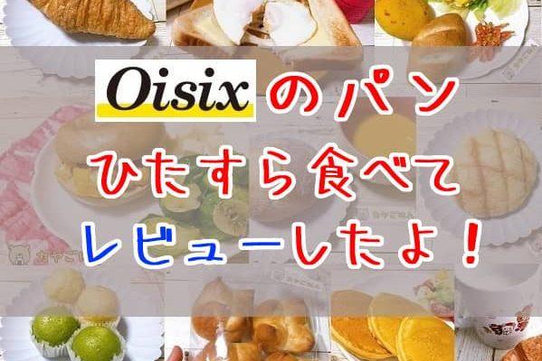 オイシックスのパンの口コミ