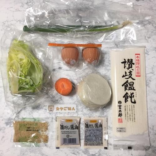 ヨシケイプチママのメニューレシピを口コミ