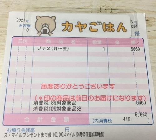 ヨシケイプチママの料金